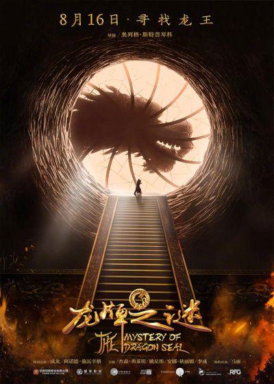 A Sárkánypecsét rejtélye – Plakát