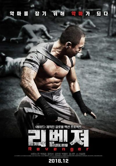 Revenger – Plakát